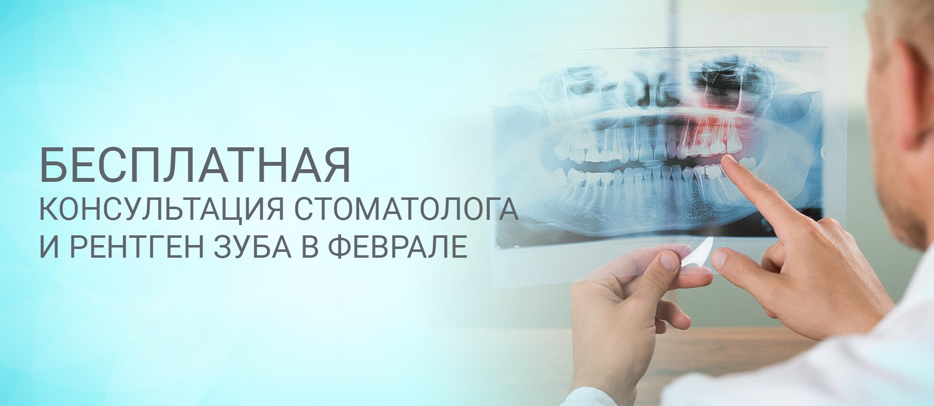 Бесплатная консультация стоматолога и рентген зуба в феврале