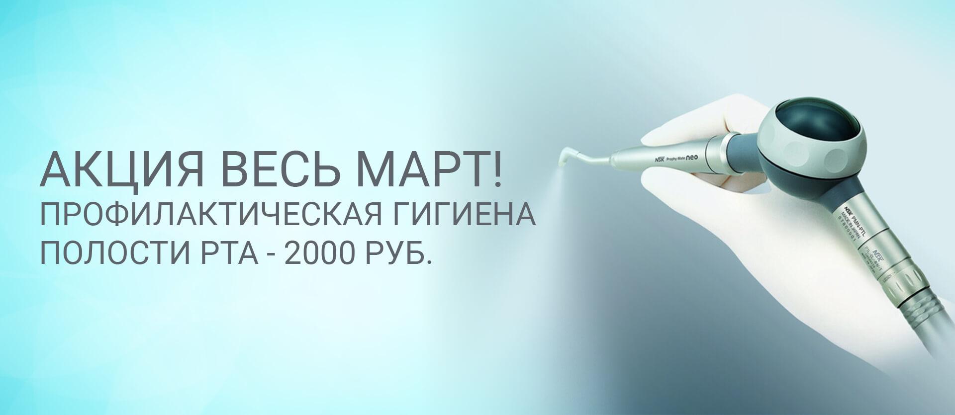 Профилактическая гигиена полости рта 2000 руб. весь март