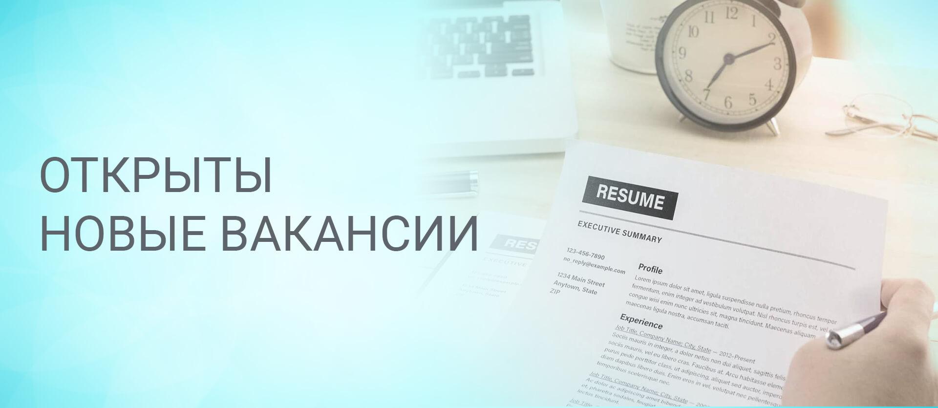 Открыты новые вакансии