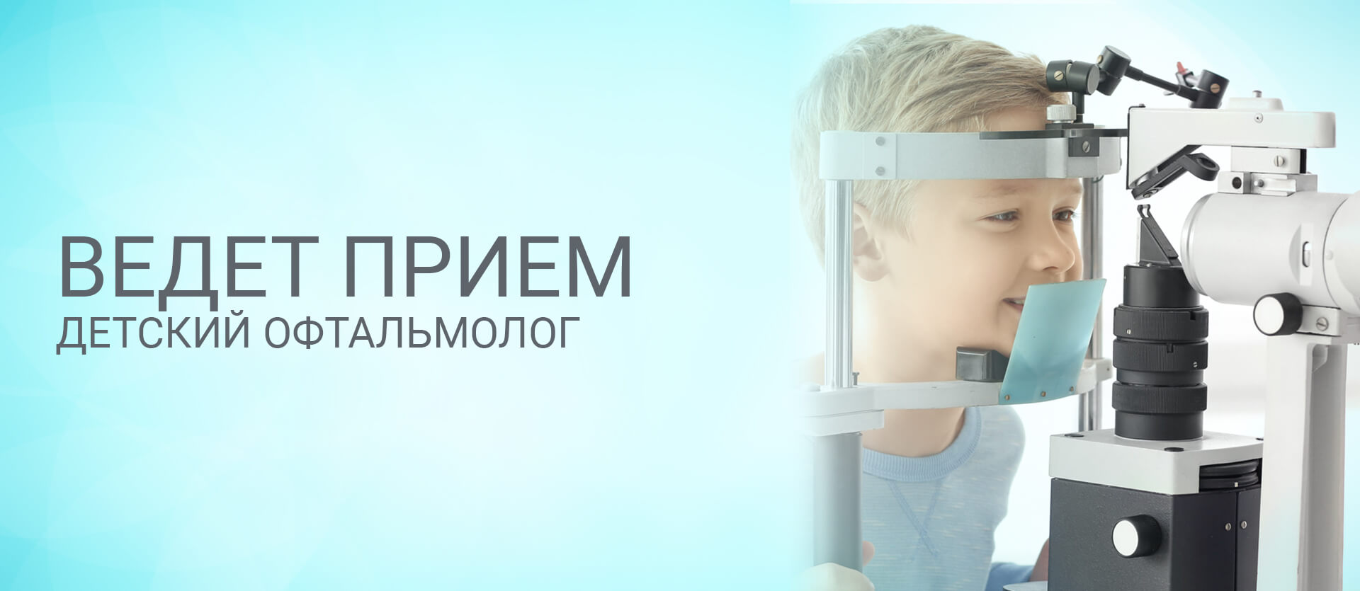 Ведет прием детский офтальмолог
