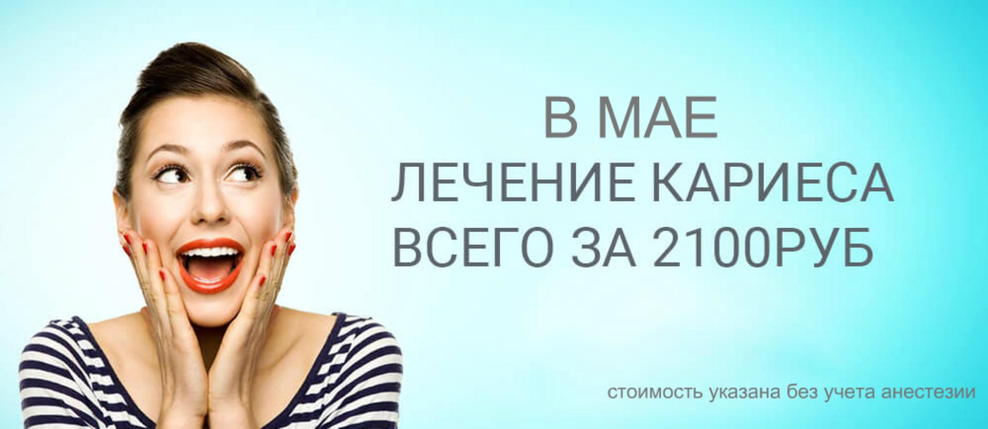 Акция на лечение кариеса в мае!!! Врач-стоматолог Гурко Екатерина Александровна