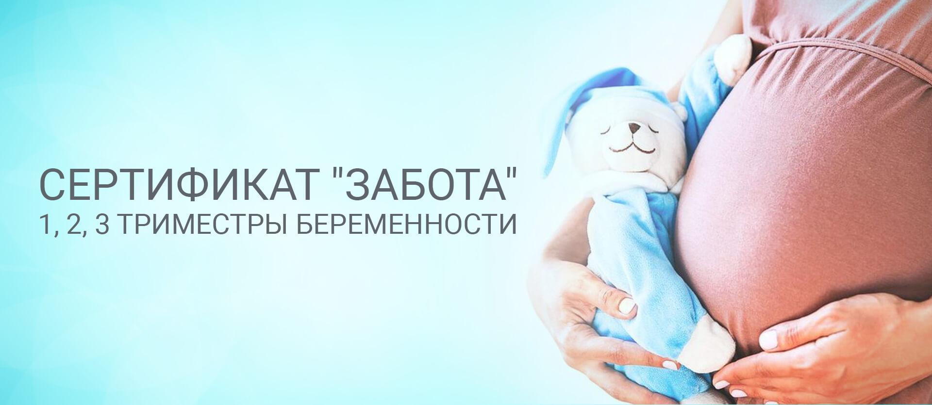 Сертификат «Забота» 1,2,3 триместры беременности