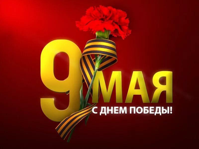 Поздравляем с дорогим для всех нас праздником – ⠀ ⠀ ⠀ ⠀ ⠀ ⠀ ⠀ ⠀Днем Победы!