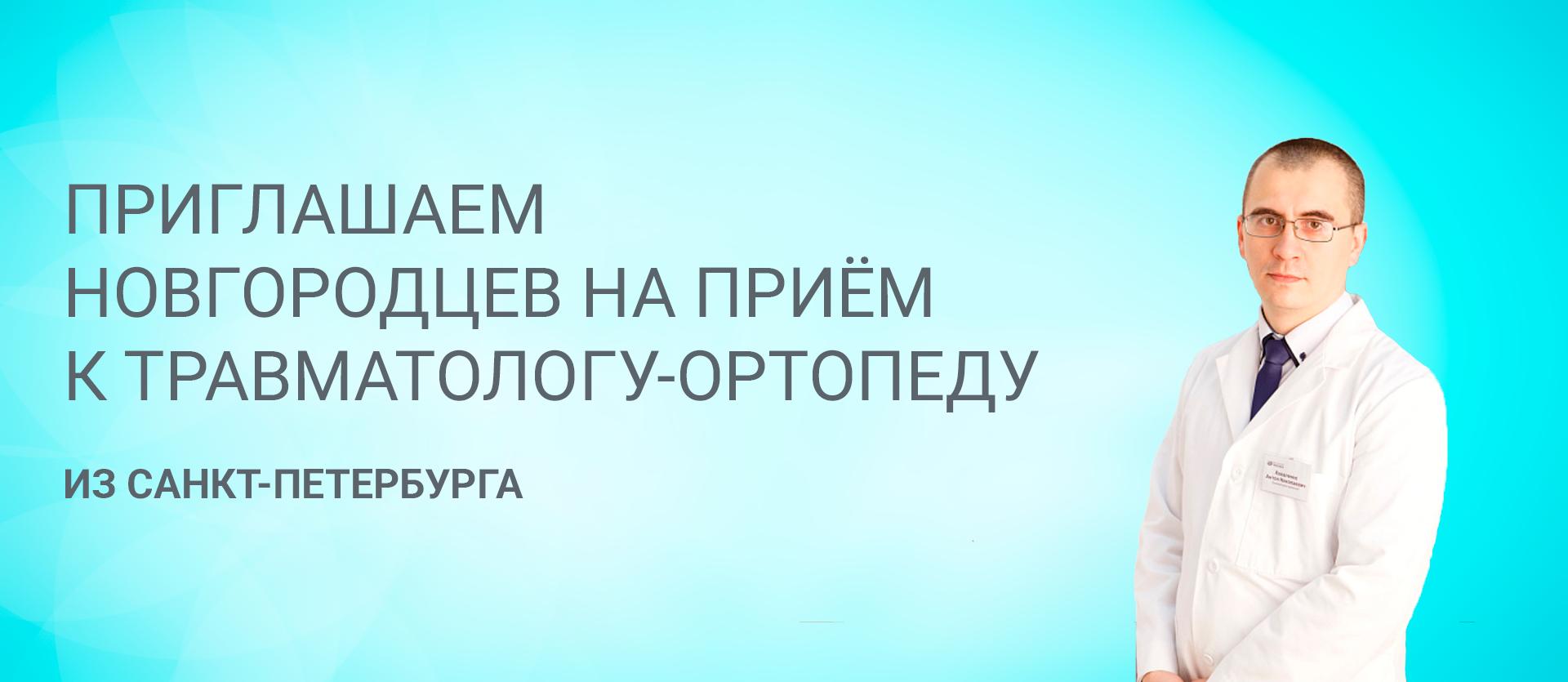 Приглашаем новгородцев на приём к травматологу-ортопеду из Санкт-Петербурга!