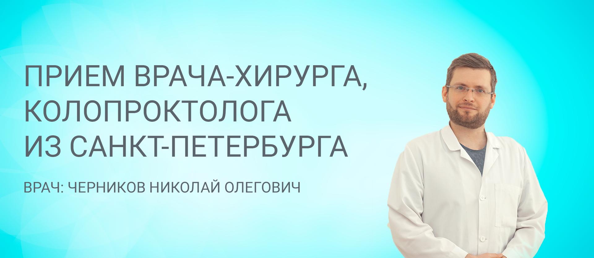 В Авиценне проведет прием врач-хирург-колопроктолог из Санкт-Петербурга